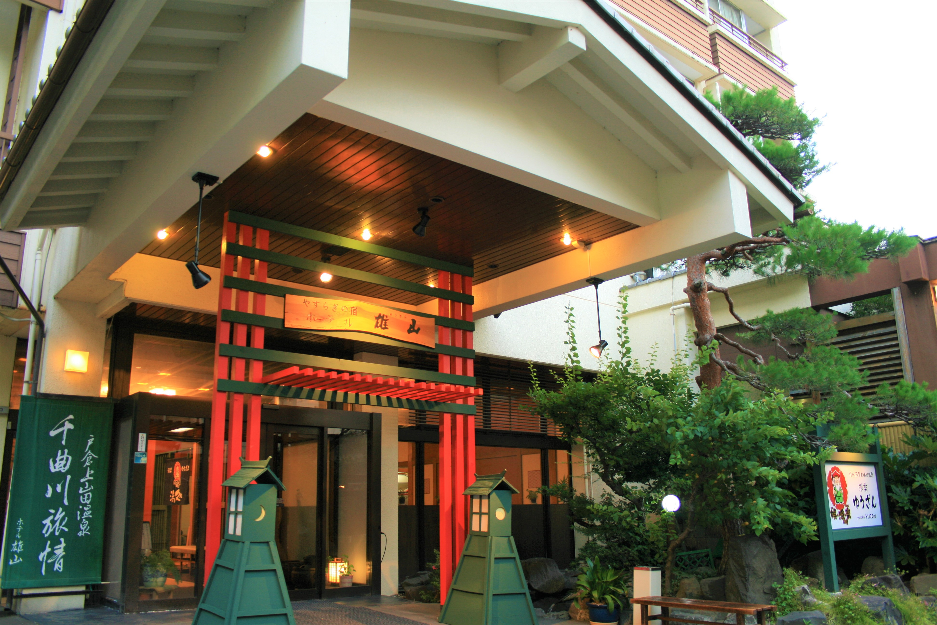 温泉旅館 やすらぎの宿 ホテル雄山...