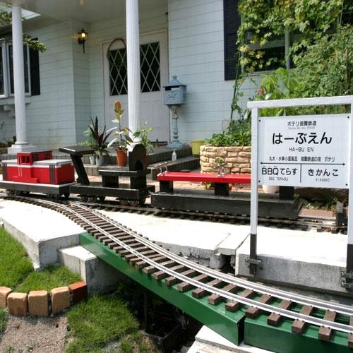 庭園鉄道『はーぶえん駅』前のぷちホテル☆ ポテリ