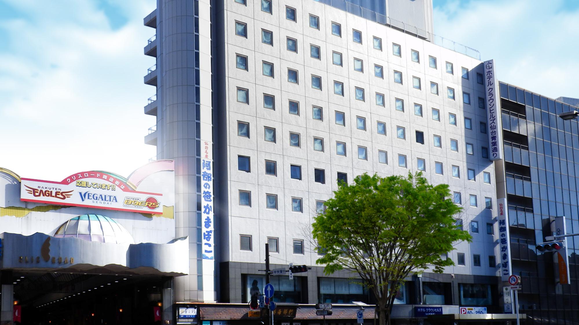 ホテルクラウンヒルズ仙台青葉通り(BBHホテルグループ)...