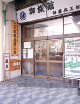鯛屋旅館<静岡県>