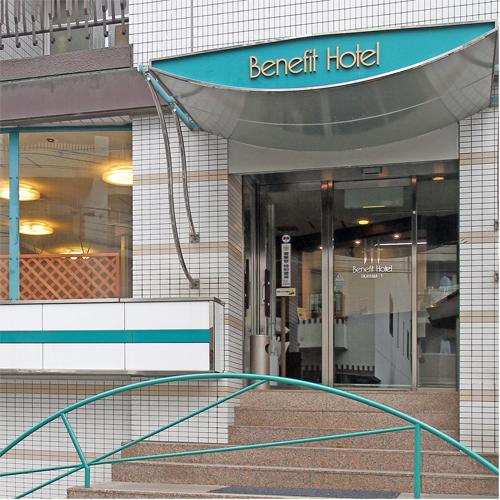 ベネフィットホテル岡山駅前 外観