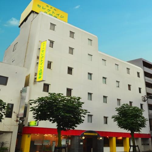 ホテルセレクトイン久留米の施設画像
