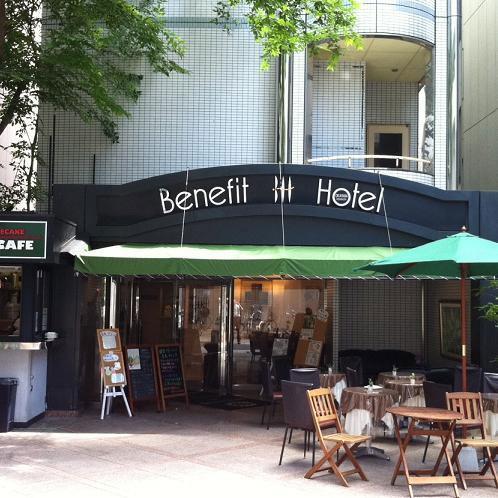 ベネフィットホテル岡山ほんまち...