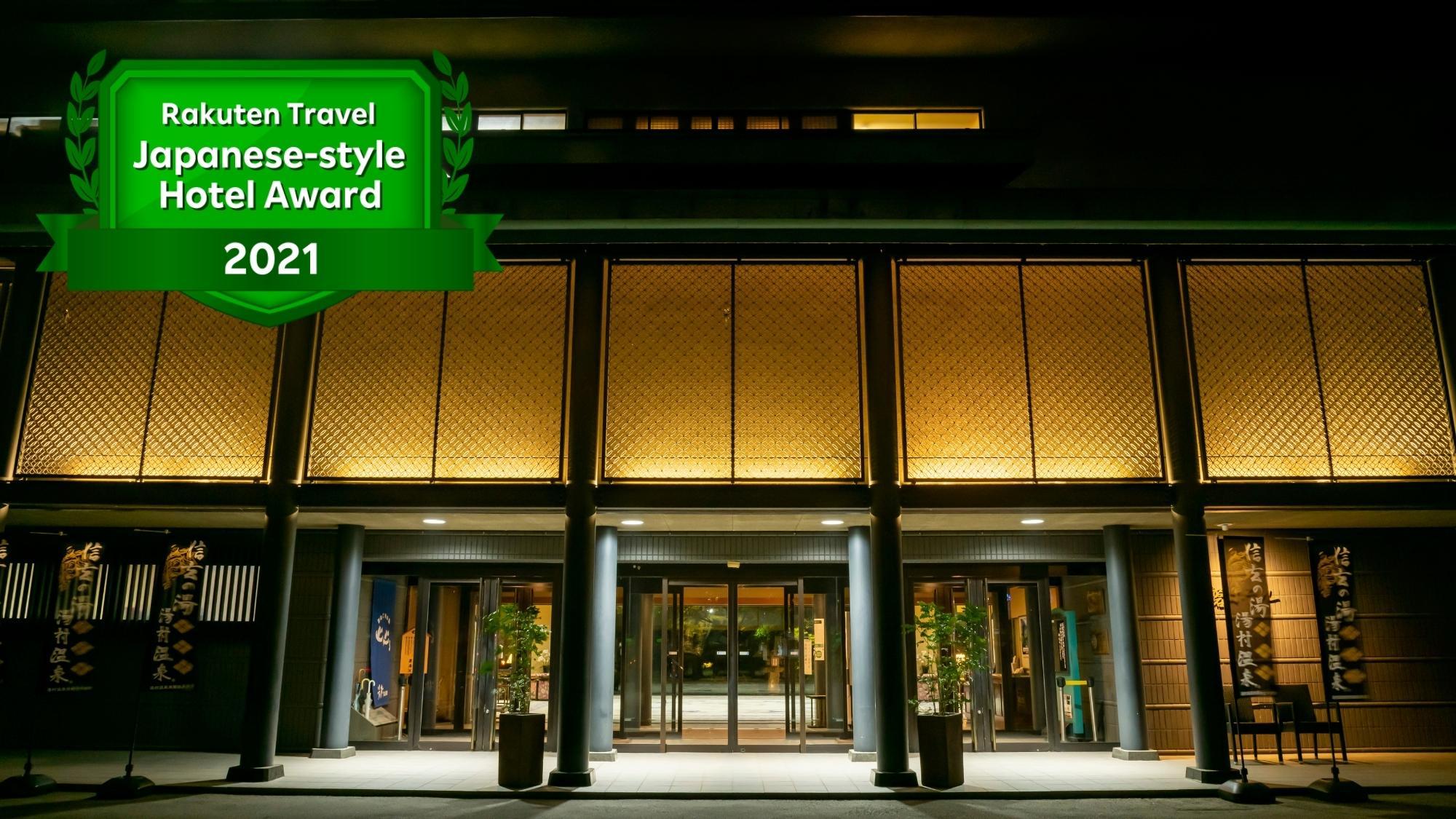 山梨県甲府市近辺でお勧め温泉旅館、ホテルはありませんか