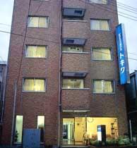 ビジネスホテル トキワ...