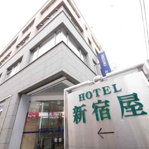 ホテル新宿屋<町田市>...