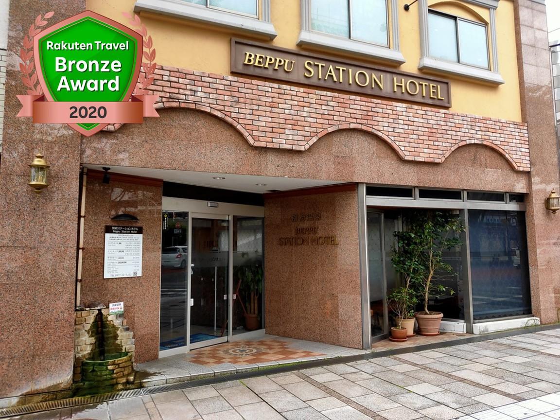 別府温泉 別府ステーションホテル