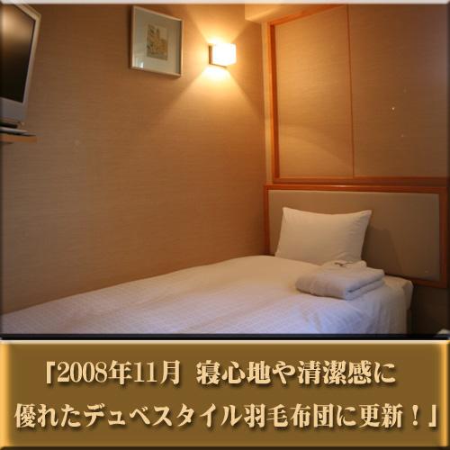 スマイルホテル八戸の客室の写真