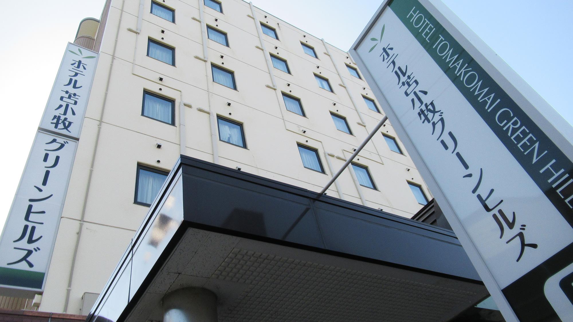 ホテル苫小牧グリーンヒルズ