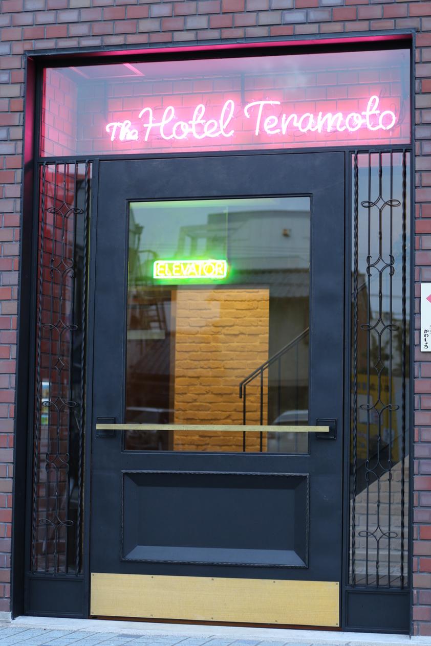 THE HOTEL TERAMOTO(旧アオイプラザホテル)