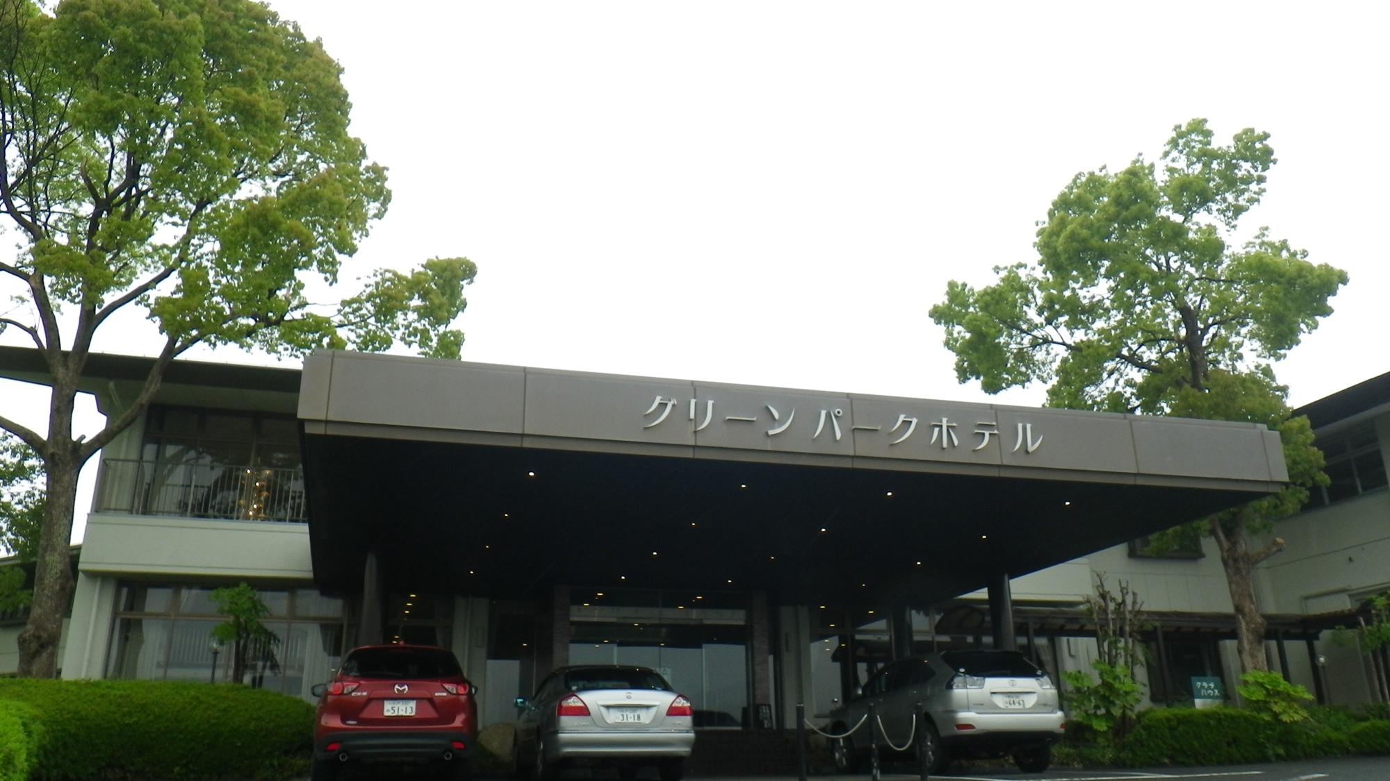 茨城パシフイックカントリー倶楽部 グリーンパークホテル...