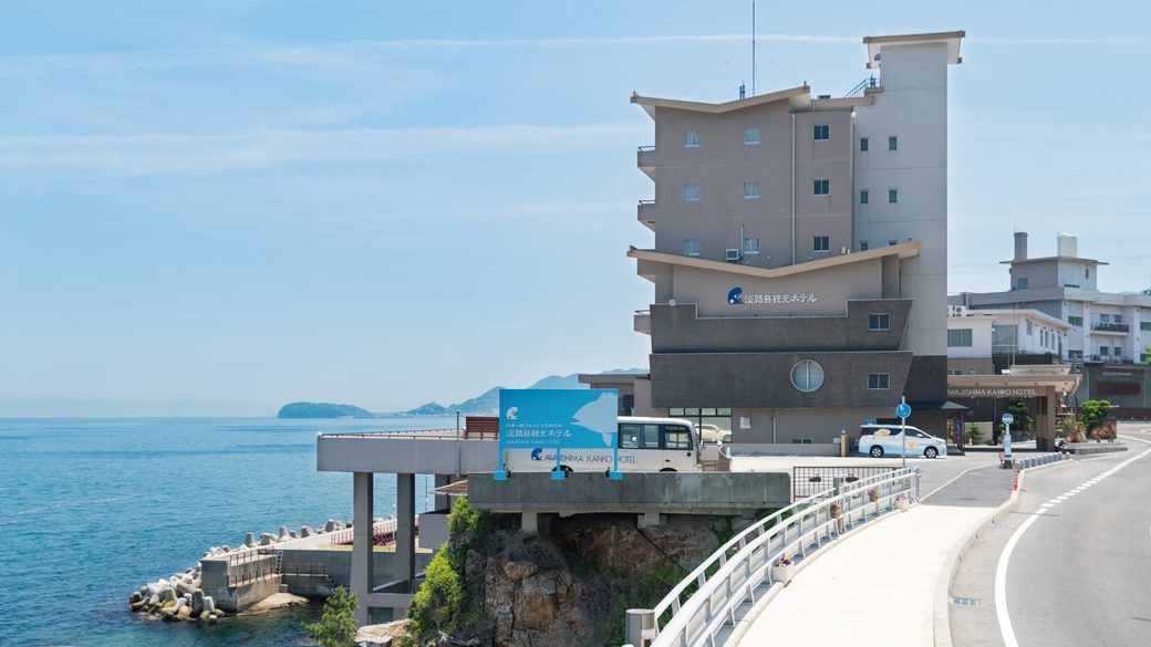 洲本温泉 淡路島観光ホテル...