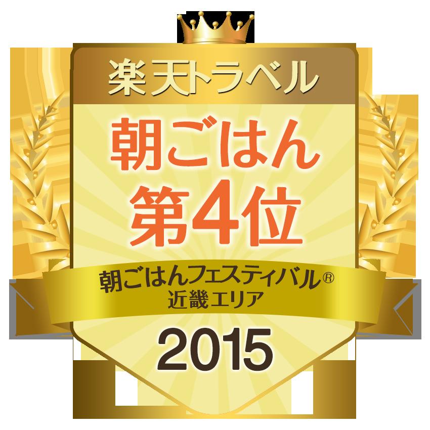 朝ごはんフェスティバル2015 近畿エリア 4位