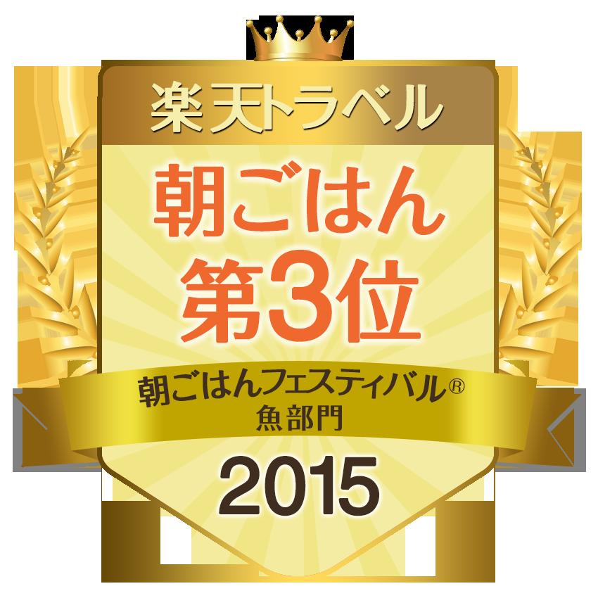 朝ごはんフェスティバル2015 魚部門 3位