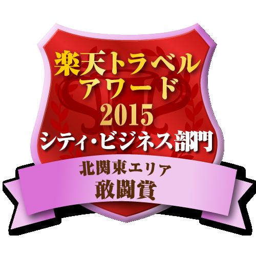 北関東エリア  シティ・ビジネス部門 敢闘賞