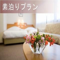 【春夏旅セール】【素泊りプラン】 《新大阪駅東口徒歩4分》 ♪ 近くて便利