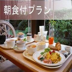 【朝食付きプラン】 ♪クチコミでも好評な愛情たっぷり手作り朝食♪