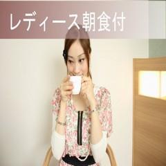 【レディース限定☆朝食付プラン】 POLA製アメニティ等、アメニティ充実♪