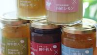 ◆フレーバージャム付きプラン◆〜皮ごと食べられる瀬戸田レモンのコンフィチュール〜