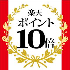 【楽天限定】ポイント10倍 プラン【素泊まり】