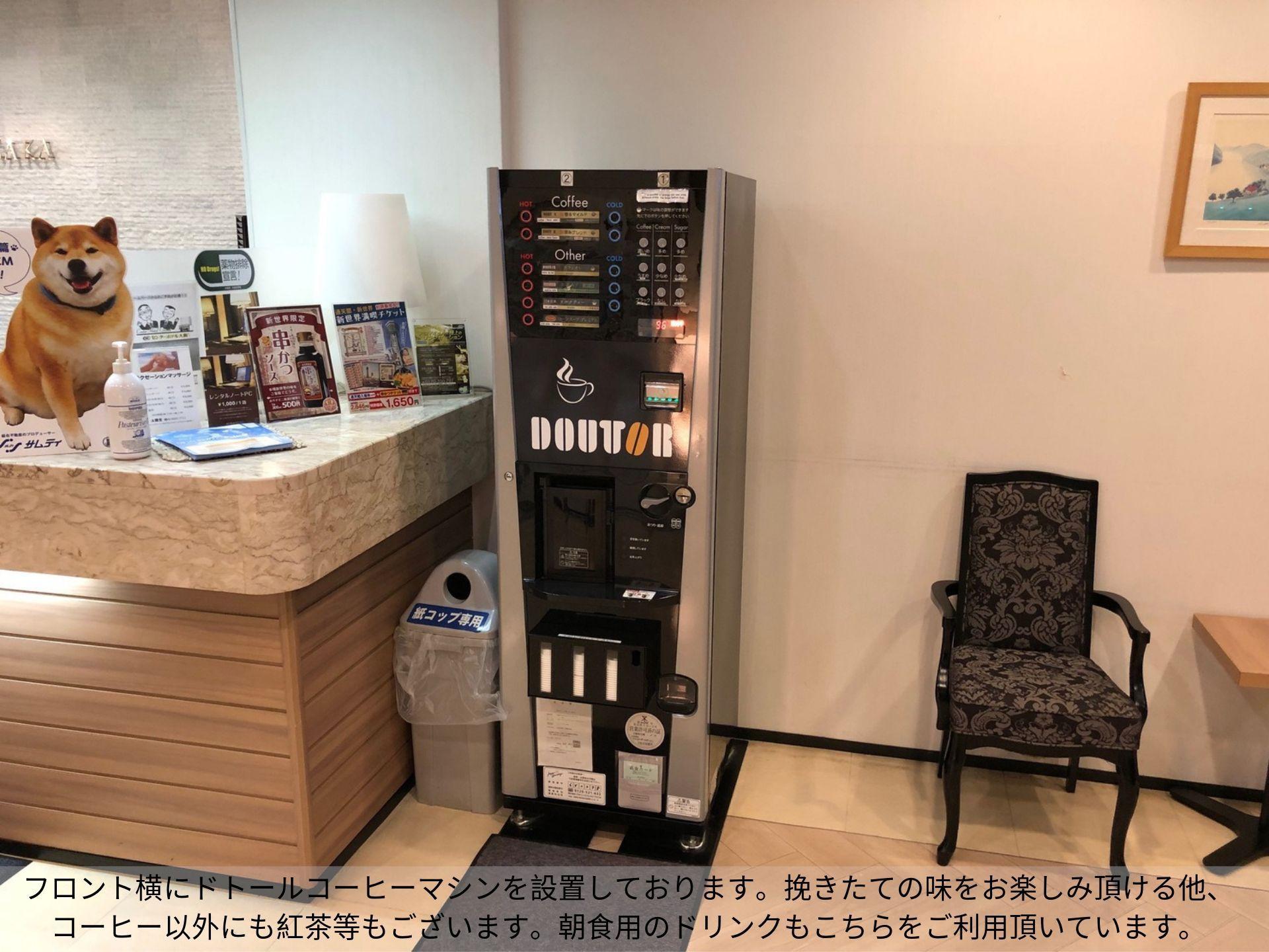 ドトールコーヒー販売機