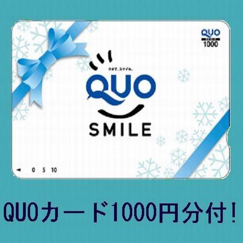 【QUOカード付】コンビニなどで便利なQUOカード1000円分付/3種類より選べる朝食付