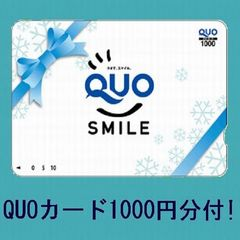 【ビジネスプラン】便利なQUOカード1000円&新聞(朝・夕刊)サービス付(朝食付)