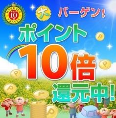 【ポイント10倍】☆☆サマーキャンペーン☆☆スーペリアシングル・禁煙・・夏得