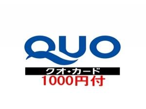 クオカード1000円付プラン【モーニングサービス付】