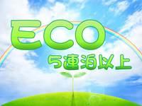 【ECOロングステイ】5泊以上のエコ連泊 長期滞在!!(朝食付)