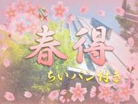 【春得】スペシャル価格でホテルにステイ! ちいパン600円利用券付き!!