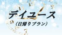 【デイユース】日帰りショートステイ 10:00〜22:00 (最大3時間ステイ)