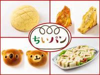 【Winterキャンペーン】今だけのスペシャル価格でホテルにステイ! ちいパン600円利 用券付き!
