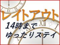 【レイトチェックアウト】(素泊まり)翌14時アウト迄のゆったりステイ