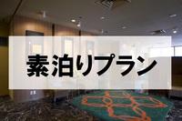 【秋冬旅セール】12時までチェックアウトOK◆素泊り◆
