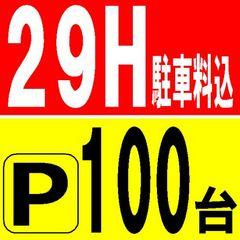 【駐車場付プラン】 ホテル併設の100台の大駐車場 ★ハイルーフ車OK★ 【朝食付】