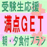 【受験生満点プラン・朝夕食付】 ホテル前より富山大学まで市電で直通