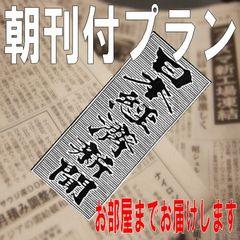 【朝刊付プラン】 翌朝日経新聞をお部屋までお届け 【朝食付】