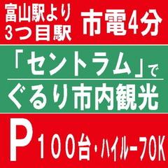 【素泊りプラン】 立山連峰一望の展望大浴場・無料 ◆ 駐車場100台 ◆