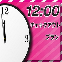 Web限定 チェックアウト12時OK!【ダブルルーム】朝食付