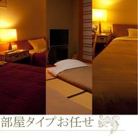 (直前割)【素泊まり】【お日にち限定】湯沢グランドホテルWEBスペシャル