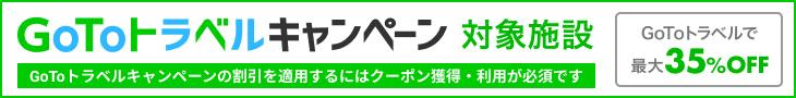 Go To トラベルキャンペーン案内