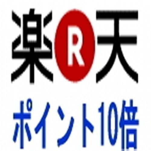 【トク旅北海道】【楽天限定ポイント10倍】泊まってポイントゲット♪□素泊り□