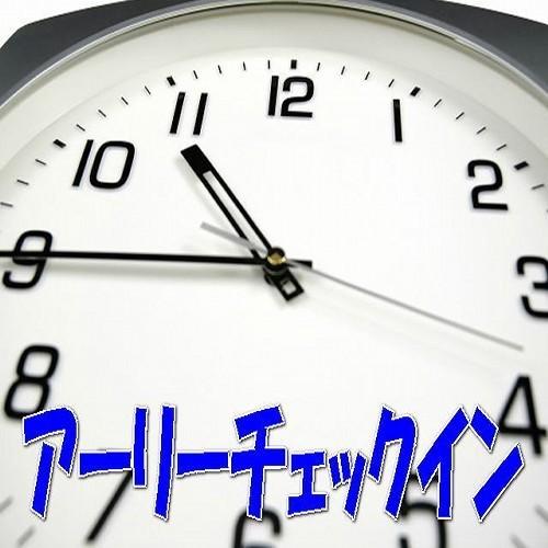 【PremiumStay】13時イン→11時アウト□素泊まり□カップルにもファミリーにも