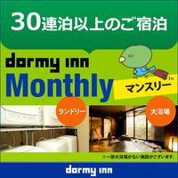【ポイント10倍】【Monthly】30泊以上限定★清掃なしプラン《素泊まり》