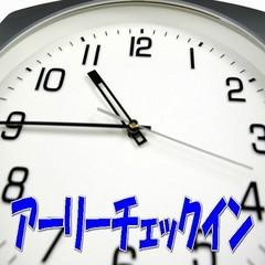 ≪65歳以上のお客様限定≫湯ったり♪旭川満喫プラン■13時チェックイン可能朝食付■
