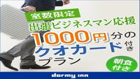 【ビジネス応援!】クオカード1,000円分付プラン♪♪<朝食付き>