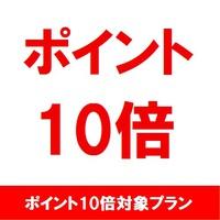 【楽天ポイント10倍】 -素泊り- 楽天ポイントが10%たまるプランです!