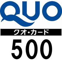 【QUOカード500円分付】 -素泊り- クオカードが500円分付くプランです!