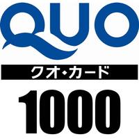 【QUOカード1000円分付】 -素泊り- クオカードが1000円分付くプランです!